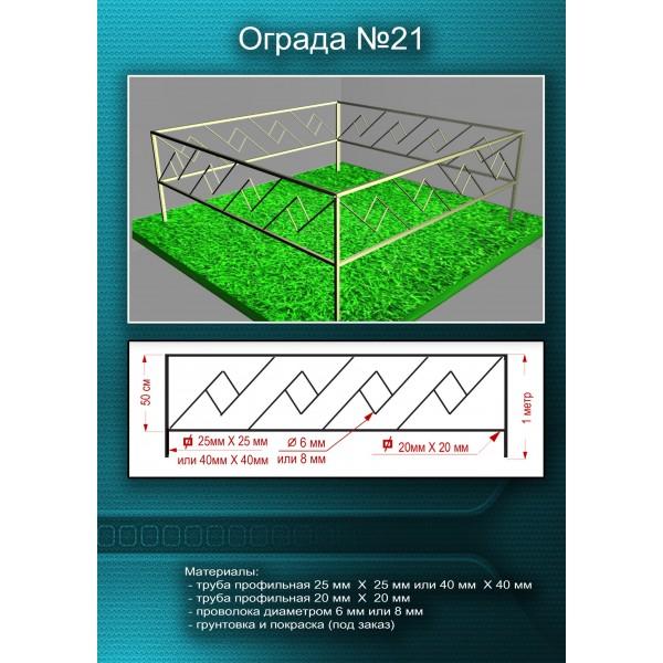 Ограда металлическая №21 в Орше, Горках, Сенно, Лепеле и Могилеве