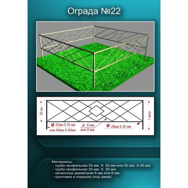 Ограда металлическая №22