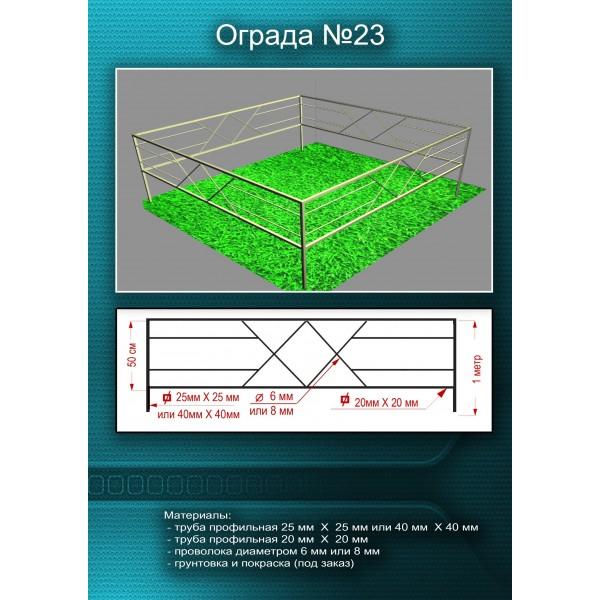 Ограда металлическая №23