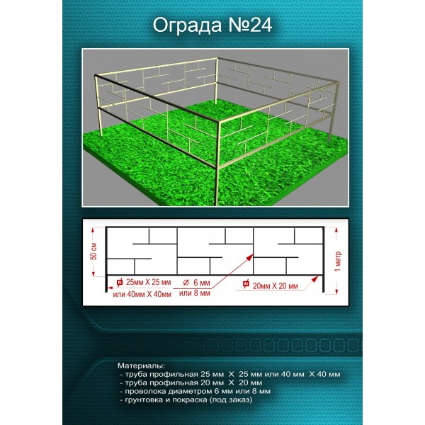 Ограда металлическая №24