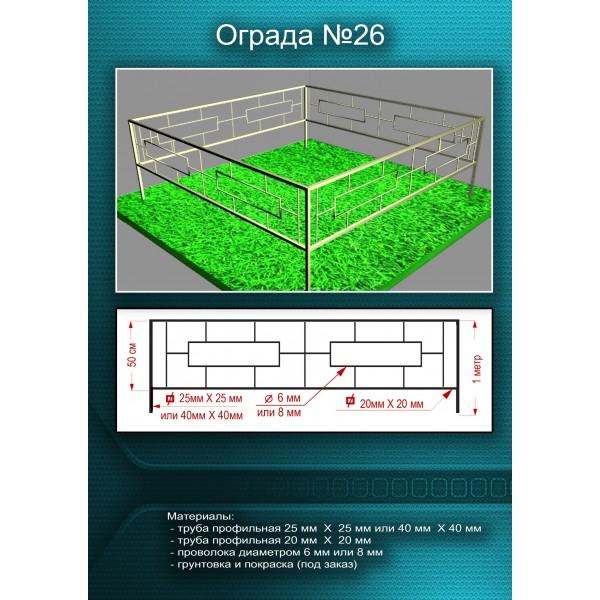 Ограда металлическая №26