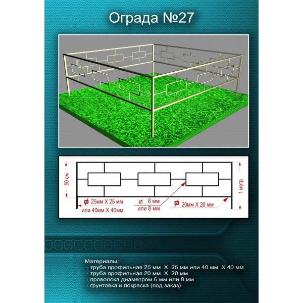 Ограда металлическая №27