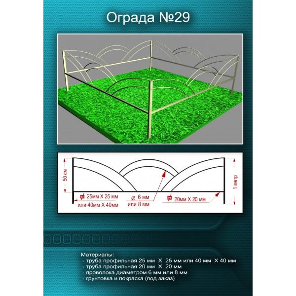 Ограда металлическая №29