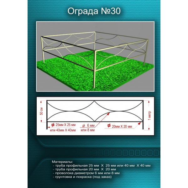 Ограда металлическая №30