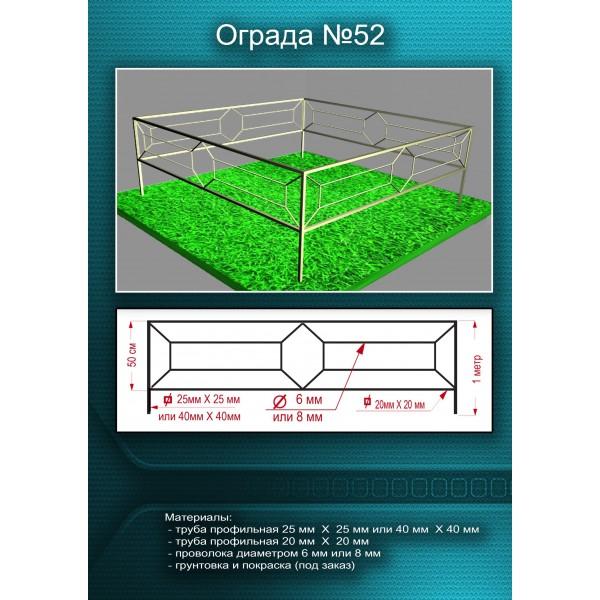 Ограда металлическая №52 в Орше, Горках, Сенно, Лепеле и Могилеве