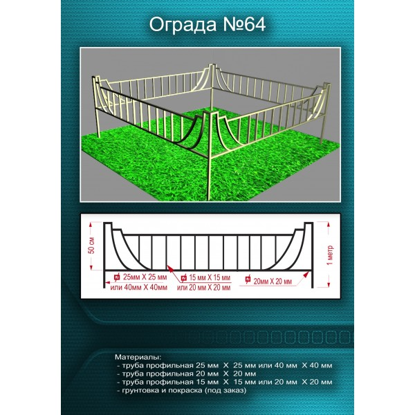 Ограда металлическая №64